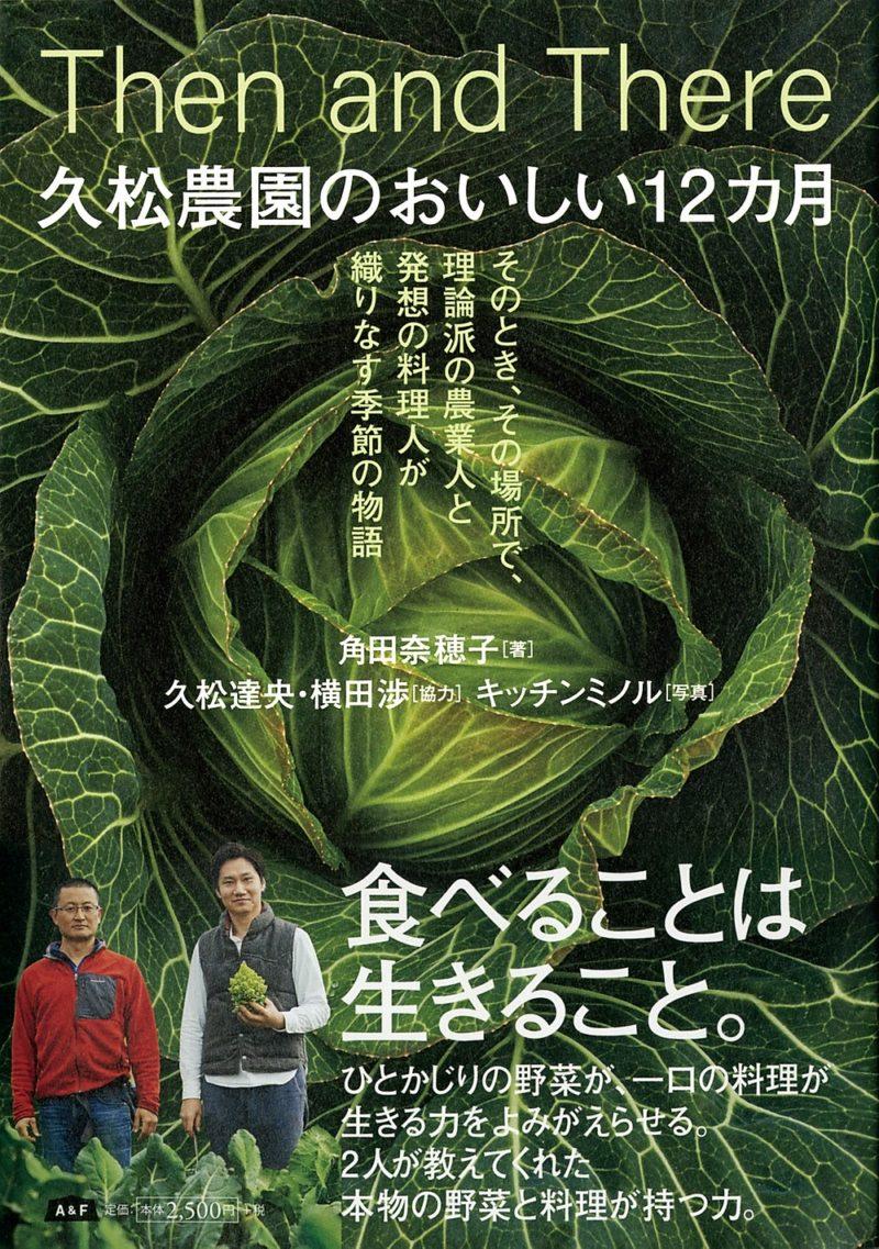 自然素材の野菜づくりで有名な久松農園とのコラボ著書!