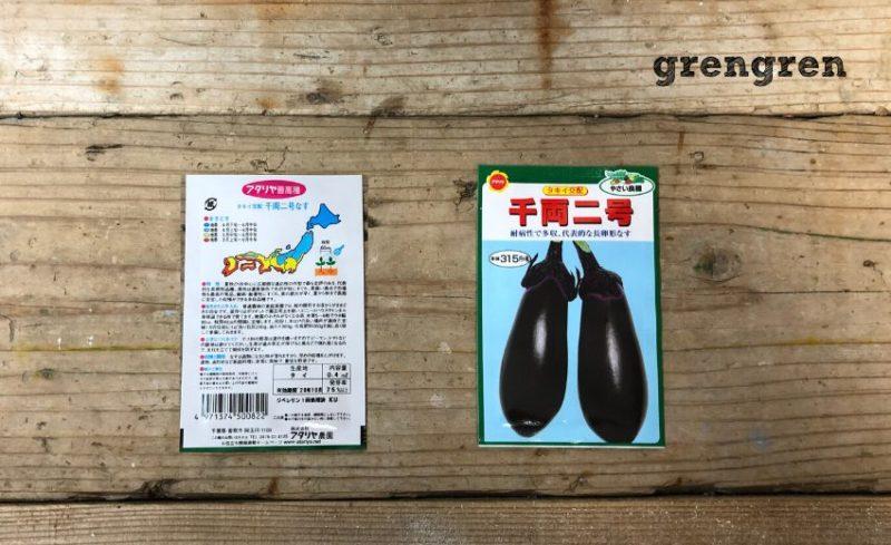 ナチュラルガーデンの野菜づくりのナスの種まきの種