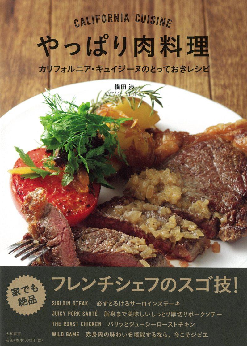 世界のシェフ横田渉の初めての著書『やっぱり肉料理』