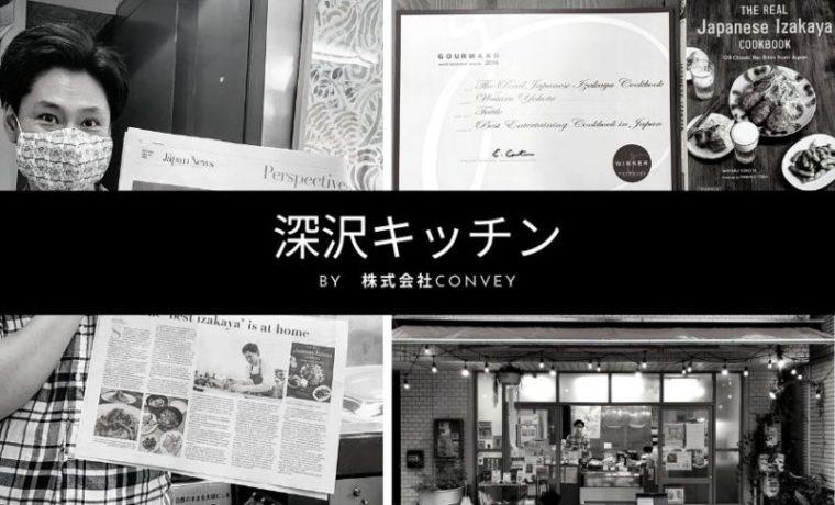 世田谷区深沢で総菜と提供する株式会社conveyが運営する深沢キッチン