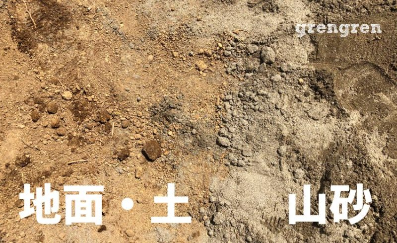 地面の土と山砂の比較