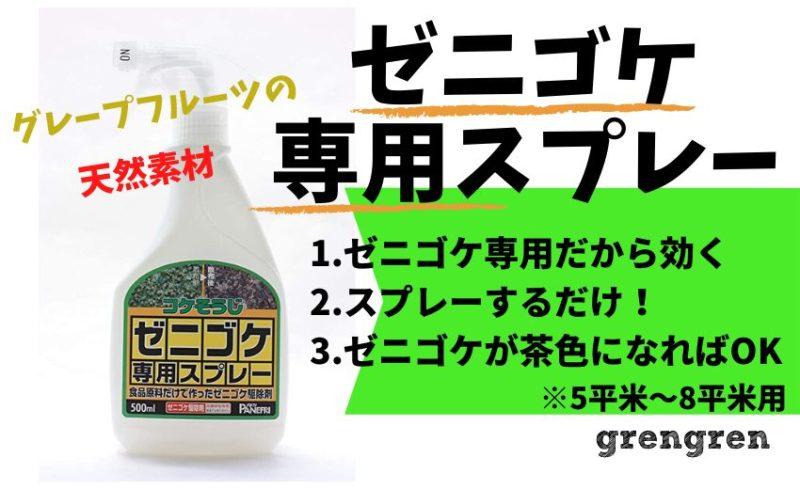 ゼニゴケ専用の除草剤スプレー