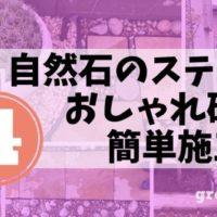 横浜市の個人邸のナチュラルガーデンの庭づくり四回目