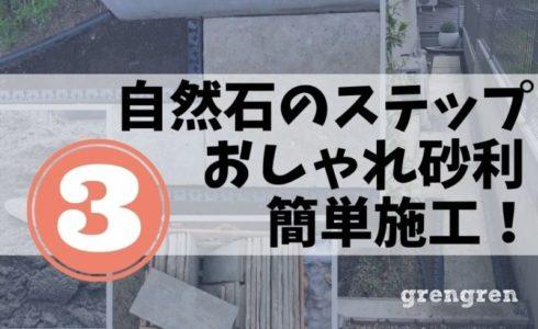横浜市の個人邸の自然石のステップとおしゃれ砂利のナチュラルガーデンの庭づくり