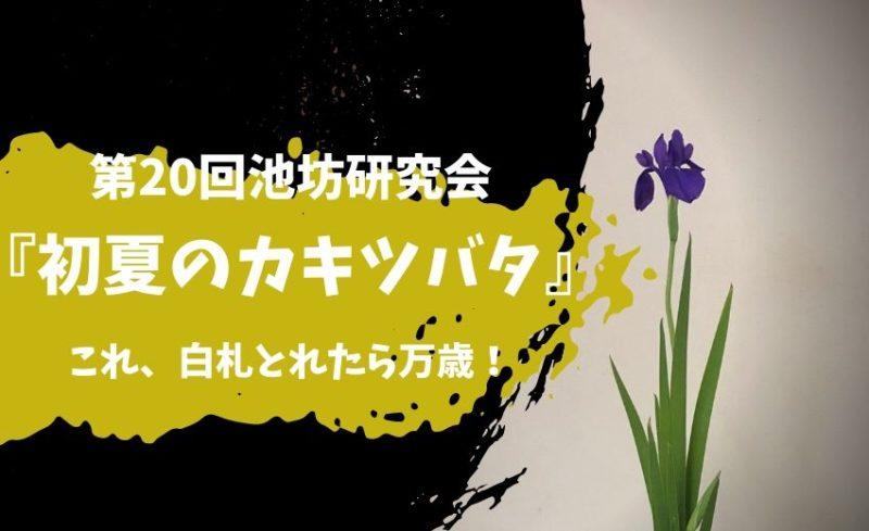 第20回池坊東京支部研究会の初夏のカキツバタの生け花