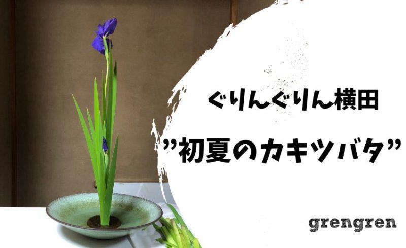 生徒である造園会社ぐりんぐりん横田がいけた初夏のカキツバタ