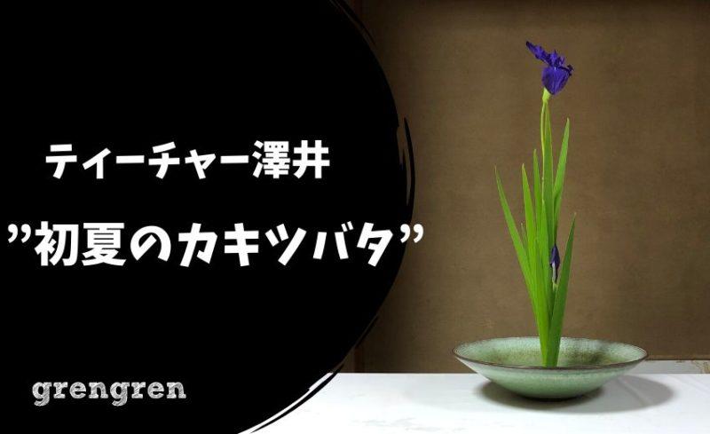 池坊目黒教室の澤井先生の初夏のカキツバタ