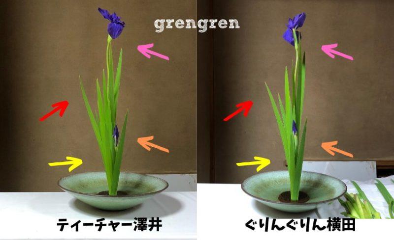 池坊目黒教室の先生と生徒の花の比較とポイント