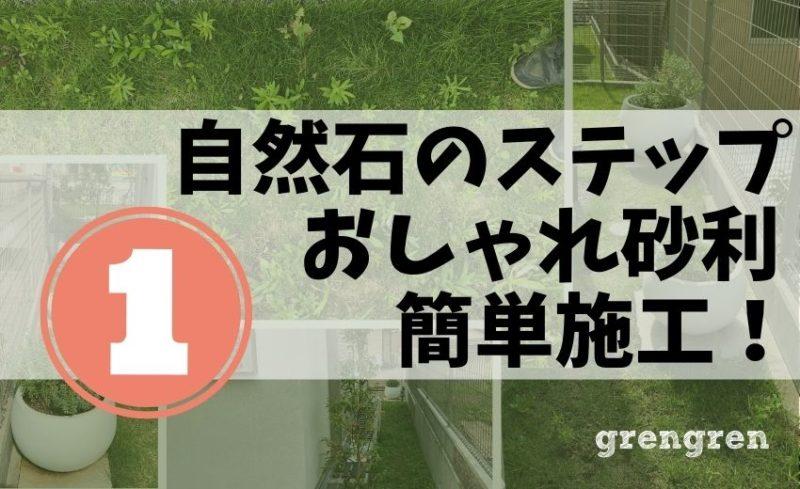 横浜市で施工中のナチュラルガーデンの庭づくりのサムネイル