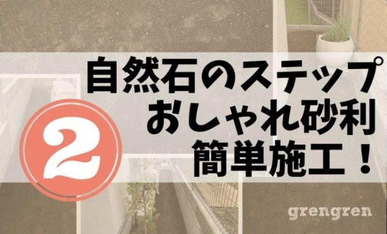 自然石のステップとオシャレ砂利の庭にするための芝生撤去したあとの横浜市の個人邸