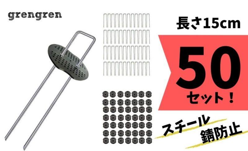 防草シートや人工芝を固定するためのU字ピンのセット