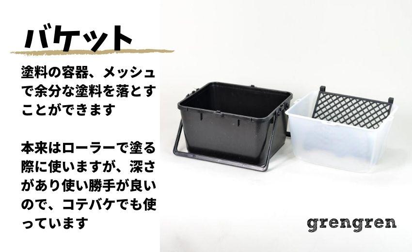 使い捨ての入れ物がついた塗料の容器