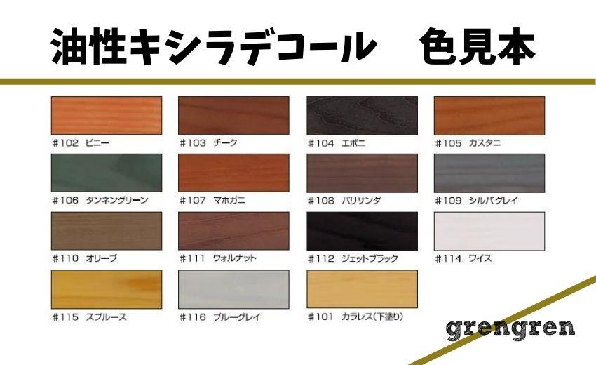 色が豊富で混ぜることができる油性キシラデコール