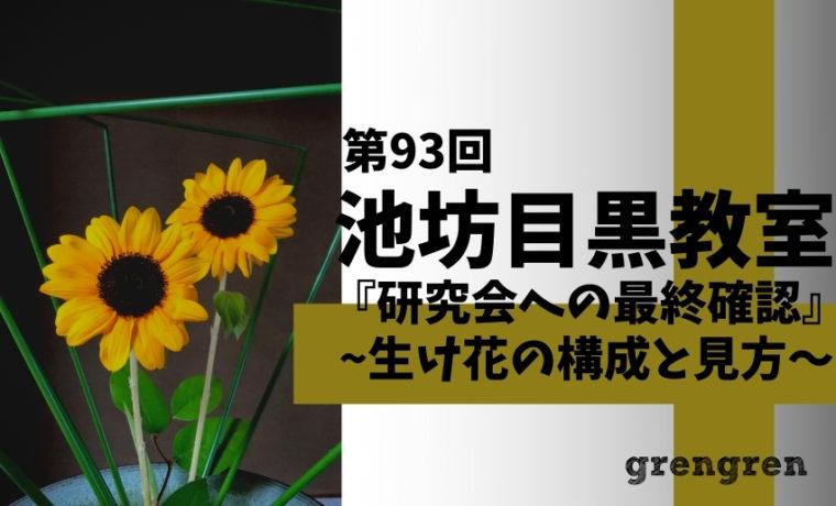 池坊目黒教室の夏の生け花の花材