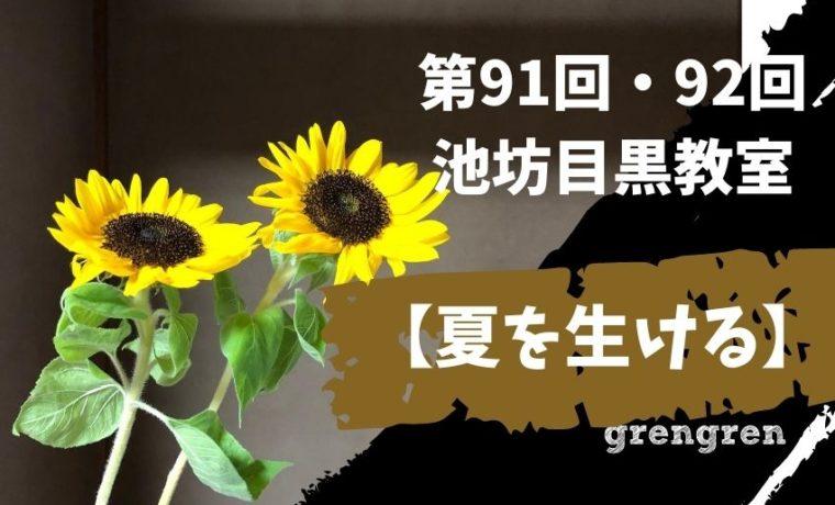 池坊目黒教室で学んだひまわりとレモンリーフを活用した自由花