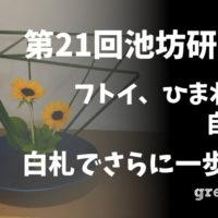 池坊東京支部で開催されている月に一度の研究会の8月開催分