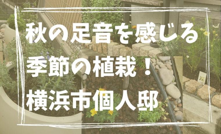 横浜市の個人邸の植栽工事
