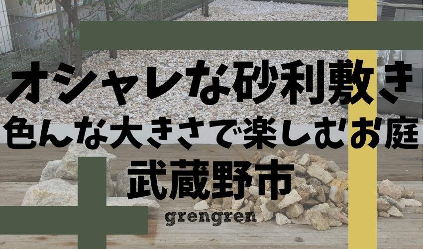 武蔵野市で施工したいろんな大きさが混じったオシャレな砂利