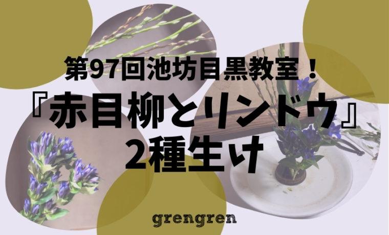 赤目柳とリンドウの2種生け