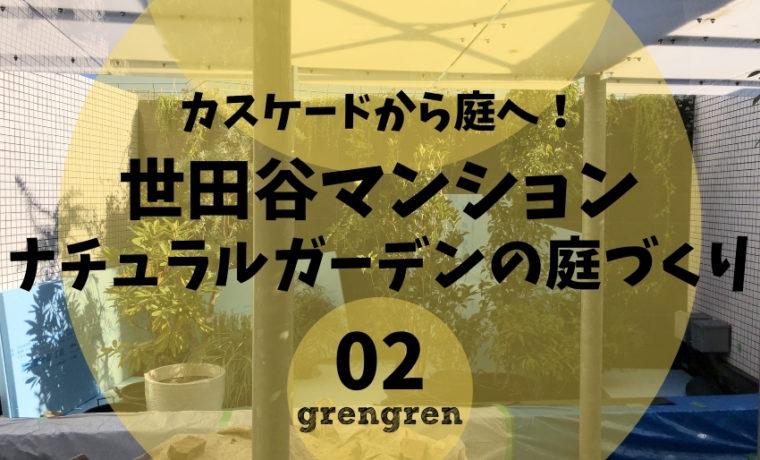 世田谷のマンションのナチュラルガーデンの庭づくりがスタートした一日目