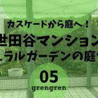 世田谷区マンションの潅水装置の設置工