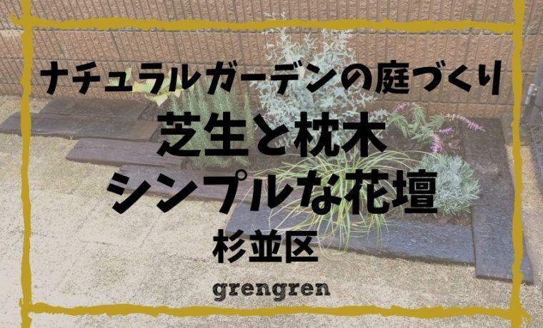 芝生と枕木で新しい植物があるライフスタイルを提案