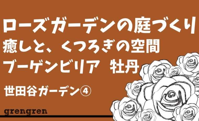 バラや植物の鉢植えカバーをハードウッドでつくる庭づくり