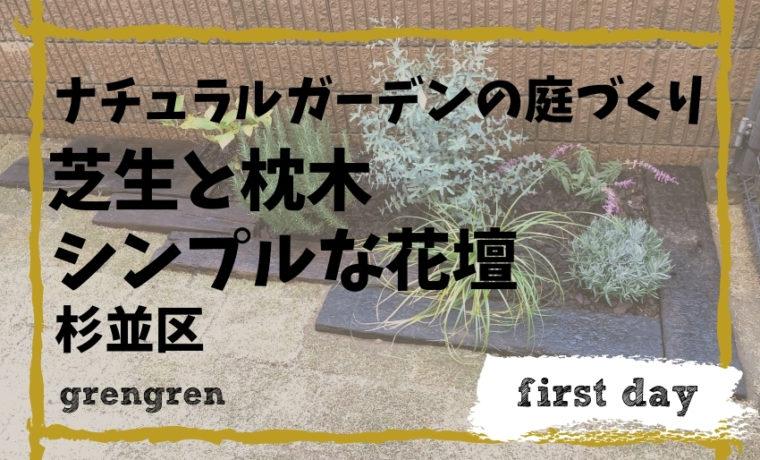 杉並区の芝生の張替えと枕木花壇のお庭づくり