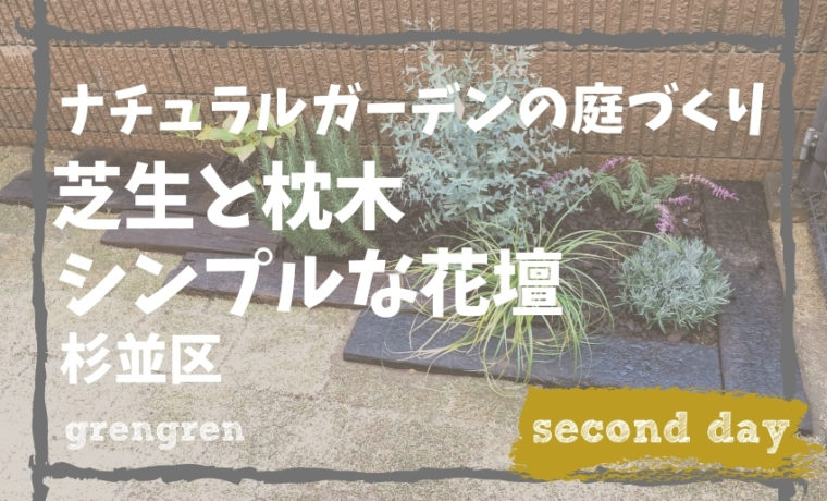 杉並区の芝生と枕木花壇の植栽庭づくり