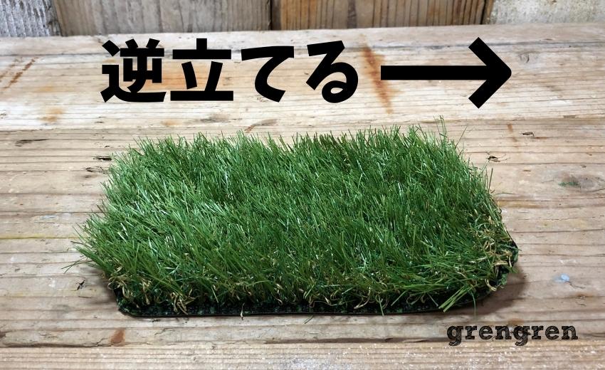 人工芝の最後の施工で草を逆立てる