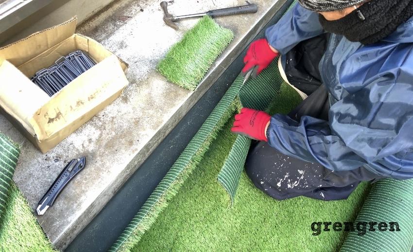 人工芝をカッターでカットして施工する