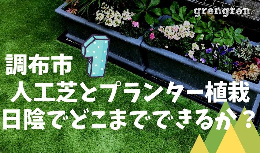 調布市で施工した目隠しのローリエと雑草対策の人工芝の施工方法と花があるプランター花壇