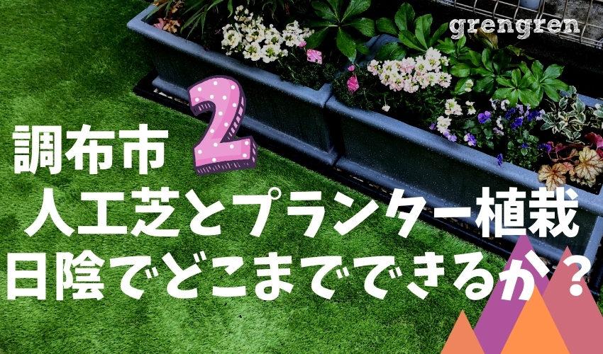 調布市で施工した人工芝とプランター花壇がある日陰の庭