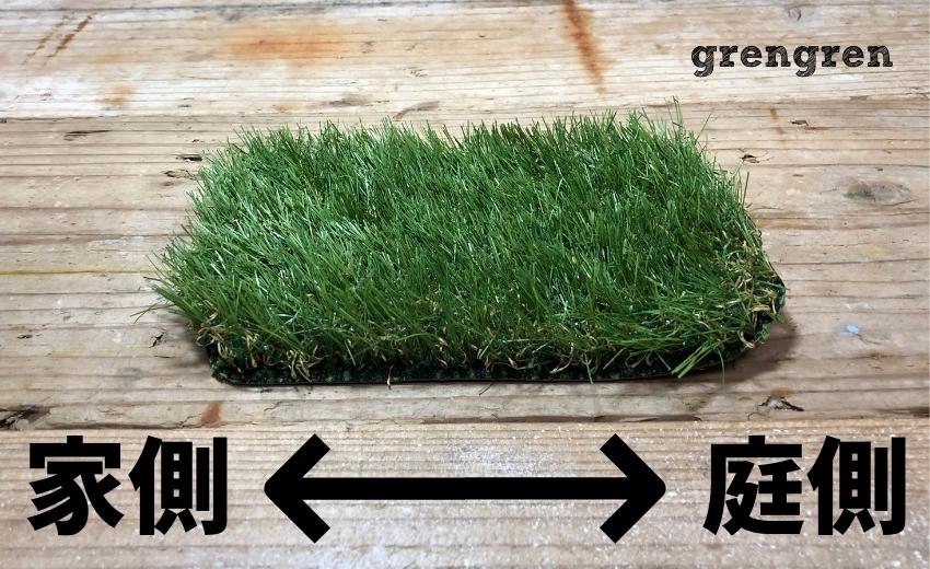 人工芝の向きが決まっている人工芝の種類