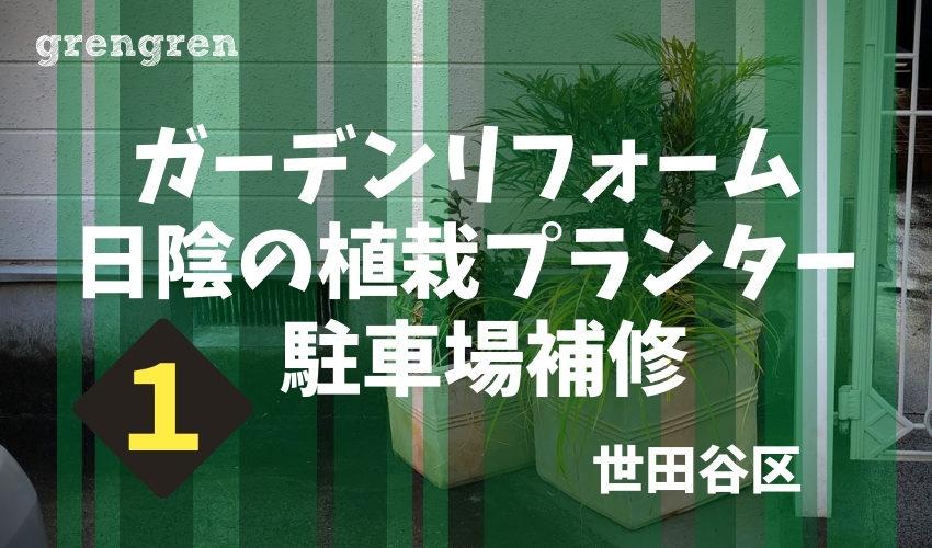 日陰の植栽プランターと世田谷区のガーデンリフォーム