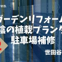 アルミフェンスから誘引フェンスに設置替えした世田谷区の個人邸花壇