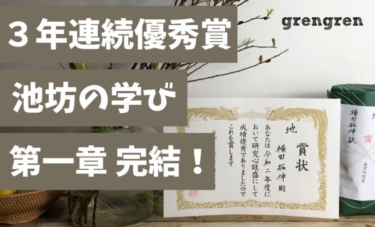 造園会社ぐりんぐりん横田がチャレンジしている池坊のいけばなで優秀賞獲得
