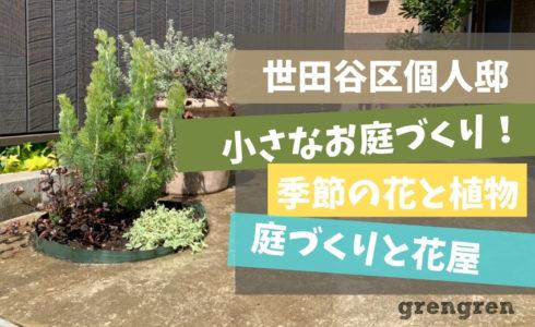 元花屋さんが植栽する小さなお庭づくり