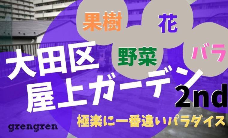 大田区の屋上ガーデンのリノベーション
