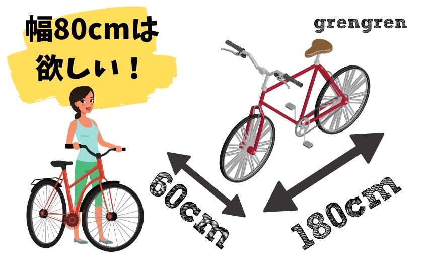 子供を乗せた自転車を停める必要な幅