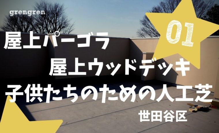 世田谷区の個人邸で施工する屋上ウッドデッキとパーゴラ