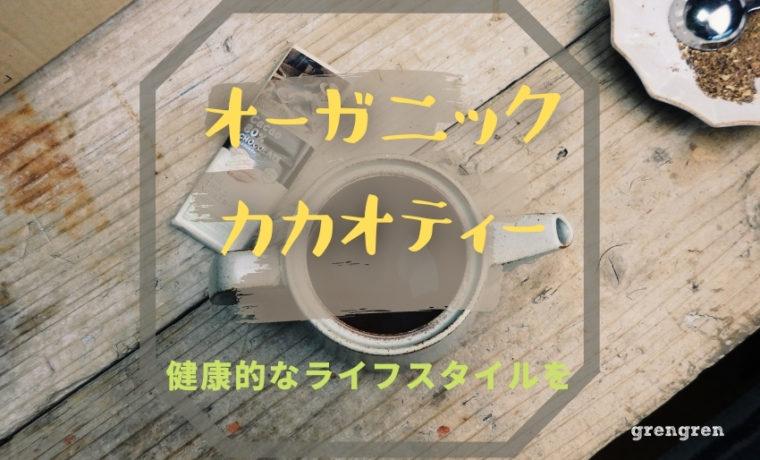 カカオティーの紹介