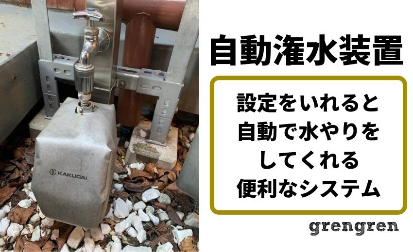 中野区の企業さんで導入されている自動潅水装置