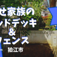 木漏れ日が美しい狛江市の幸せ家族の庭づくり