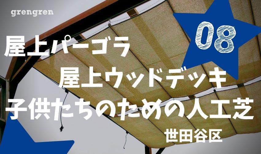 世田谷区で施工中の日除けパーゴラの作り方