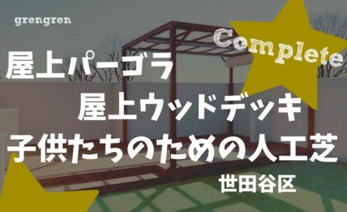 世田谷区の個人邸屋上庭園で施工完了したウッドデッキとパーゴラと人工芝