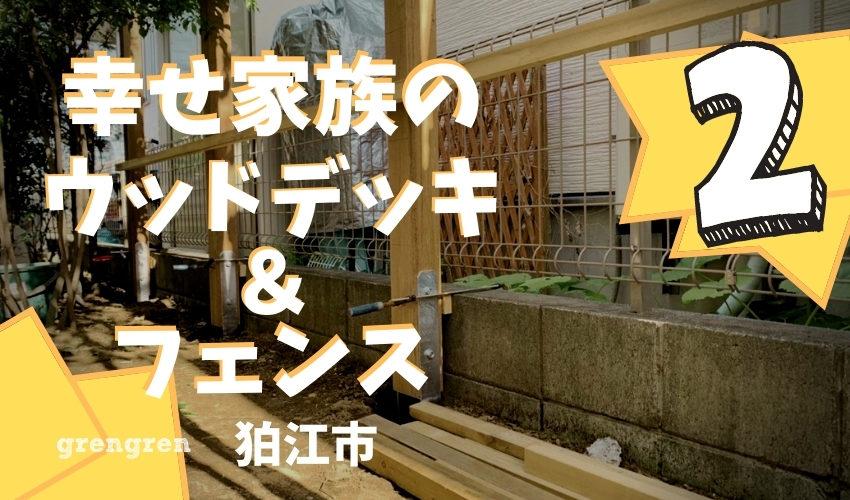 狛江市で施工途中のウッドデッキとウッドフェンスの施工過程
