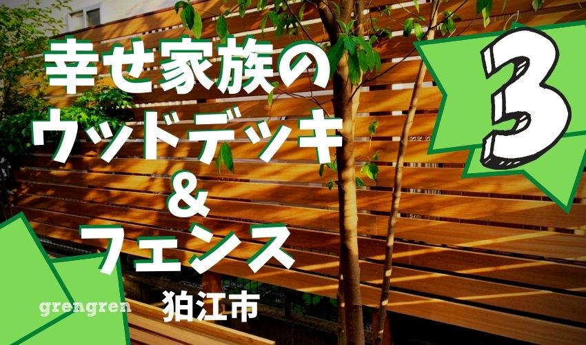 狛江市で施工したウッドデッキとウッドフェンスの庭づくり