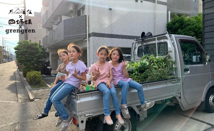 造園会社ぐりんぐりんの一号車の軽トラに乗る八王子の四姉妹