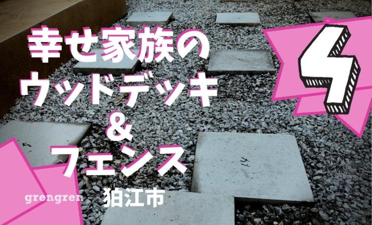 狛江市で施工中のウッドデッキの基礎づくり